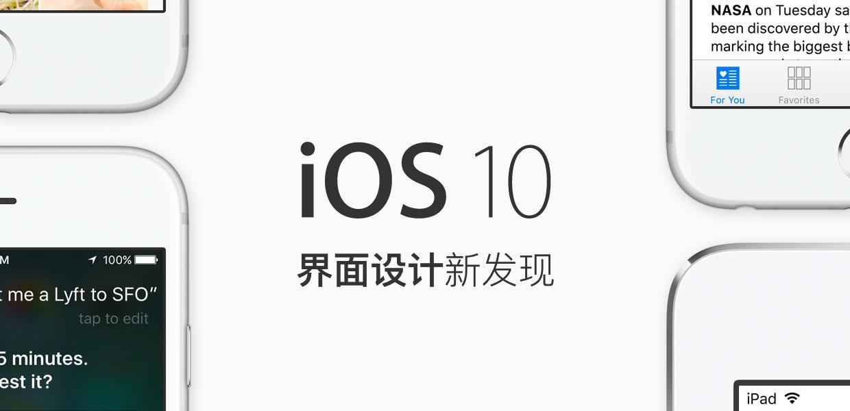 iOS 10 界面设计新发现