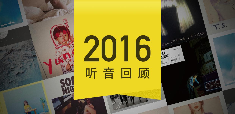 2016 听音回顾