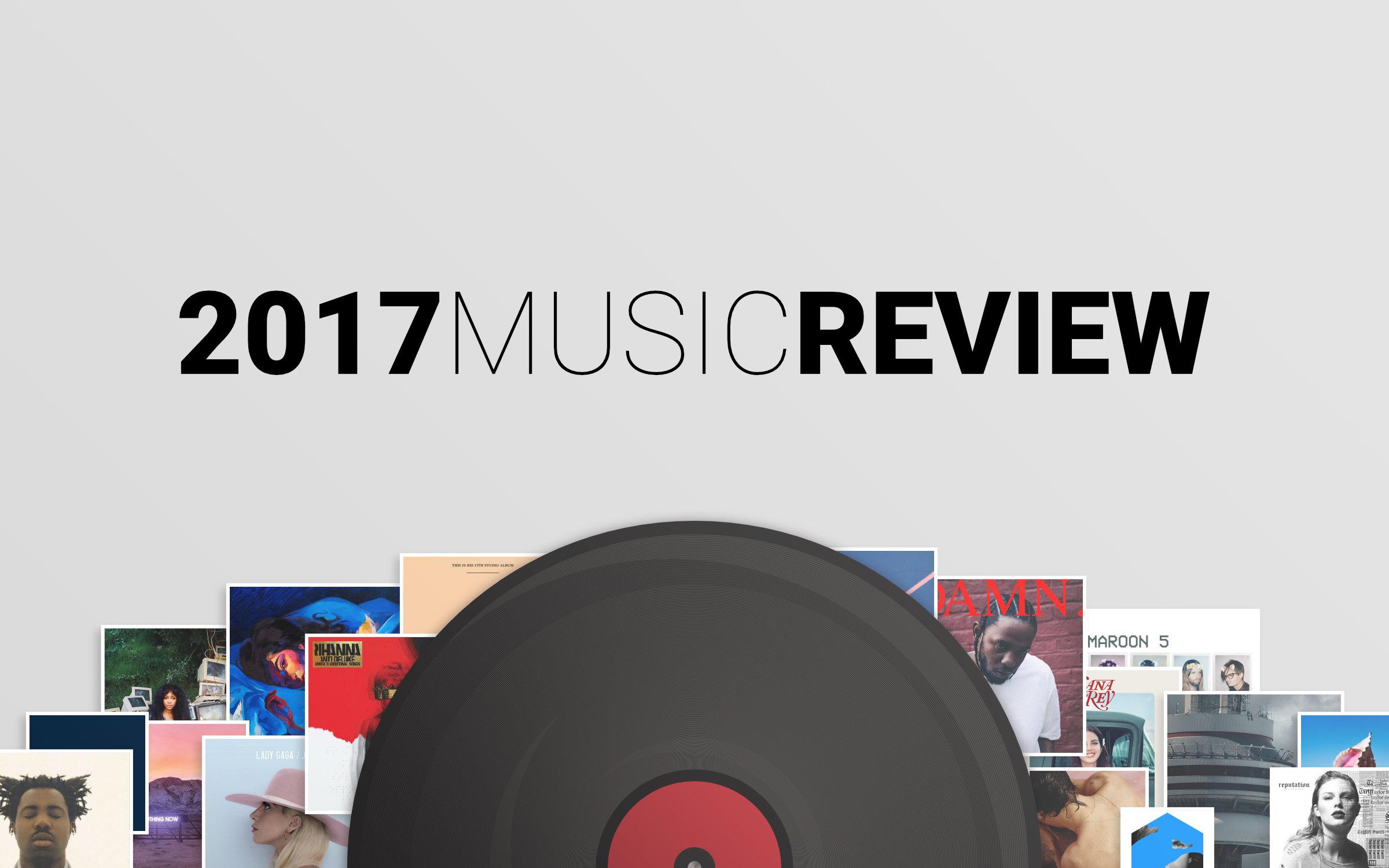2017 听音回顾
